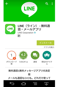 Android画面2