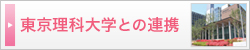 東京理科大学との教育連携