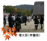 理大祭(学園祭)