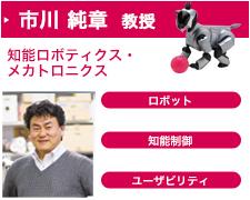 市川 純章教授