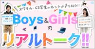 Boys&Girlsのリアルトーク!!