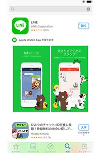 iPhone画面2
