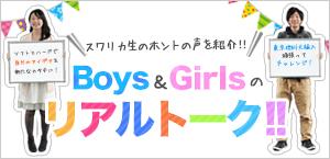 Boys&Girlsのリアルトーク