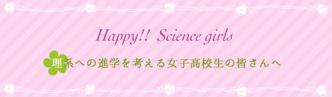 理系への進学を考える女子高校生の皆さんへ