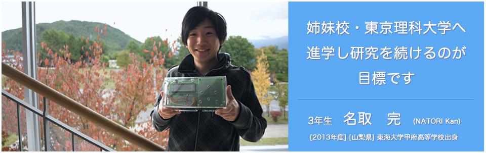 諏訪東京理科大学工学部コンピュータメディア工学科