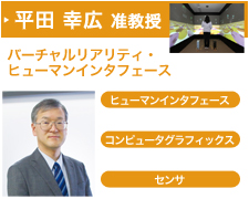 平田 幸広 准教授