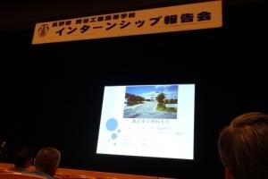 諏訪東京理科大学でのインターンシップ報告