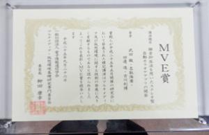 論文賞の盾と副賞を頂きました