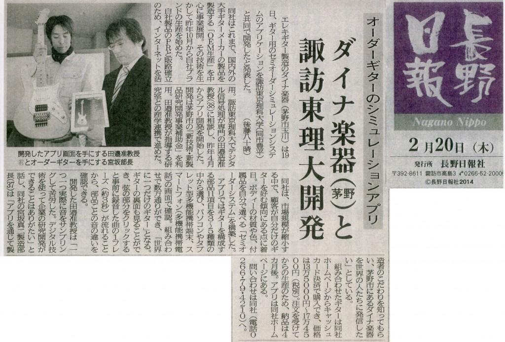 20140220_長野日報ダイナ楽器記事