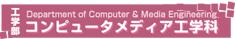 コンピュータメディア工学科