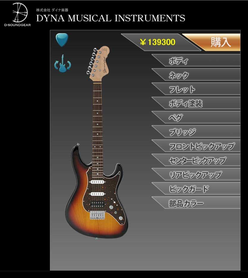 オーダーギターのシミュレーションアプリ
