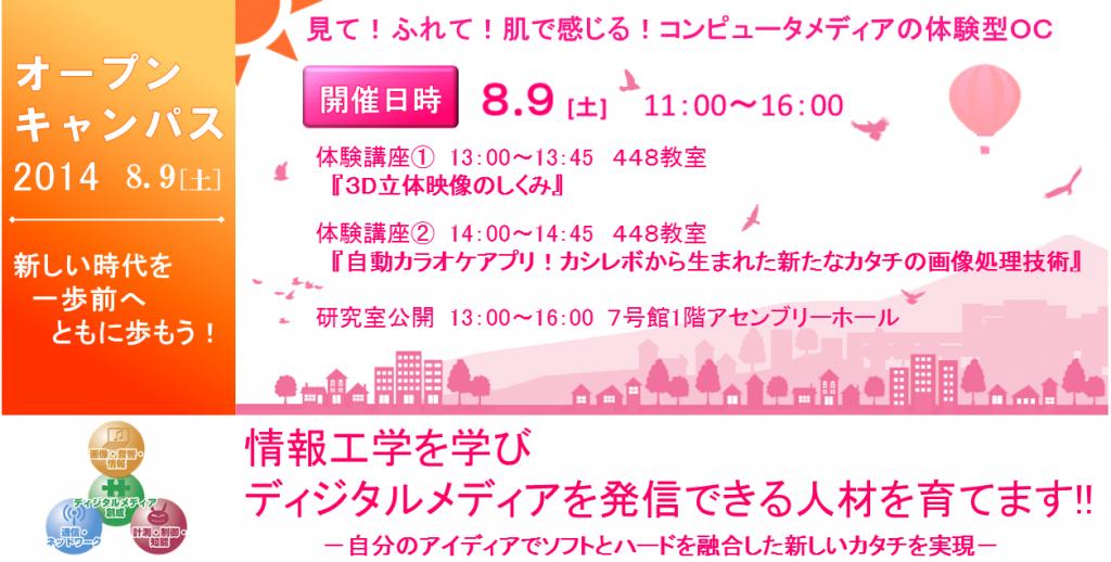 オープンキャンパス2014(8月9日)