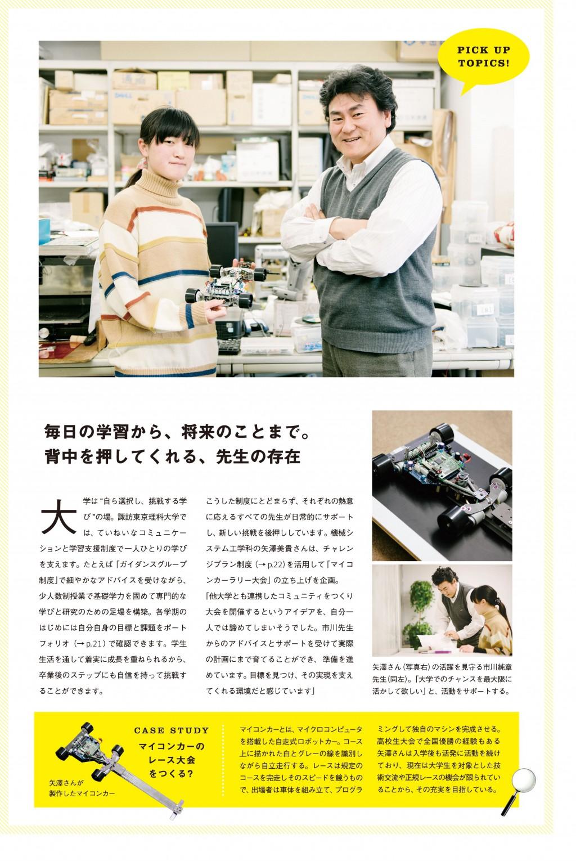 SuwaRika2015_02-20