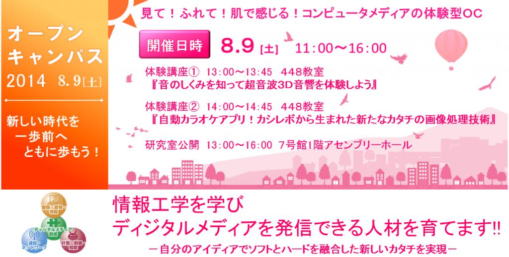 オープンキャンパス2014(8月9日)変更