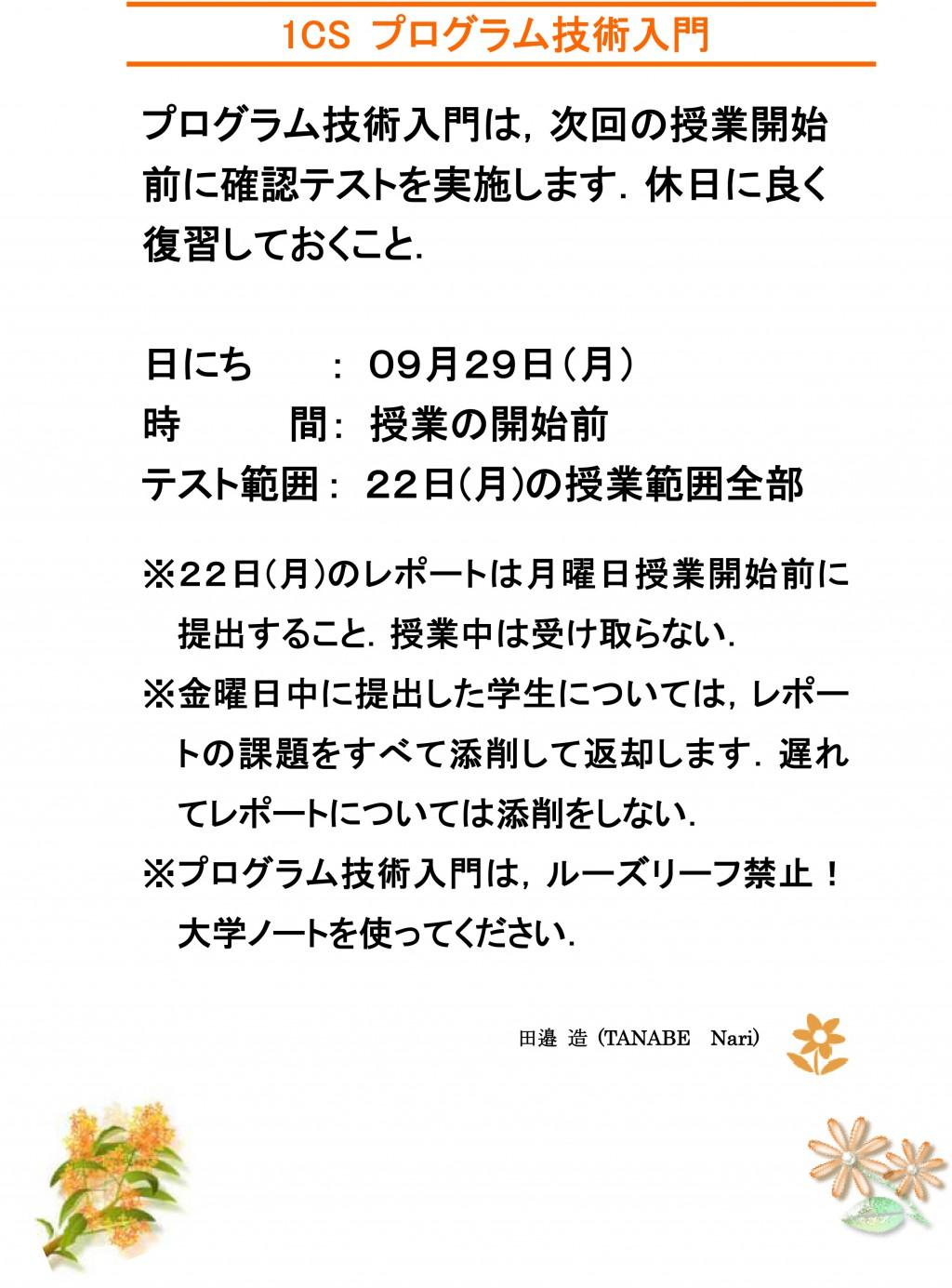 CS1プログラム技術入門_20140929