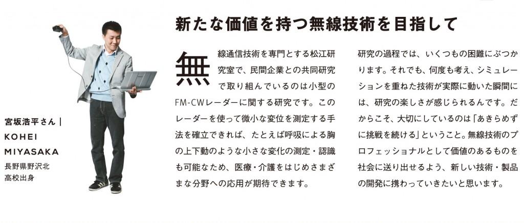 SuwaRika2015_02-82