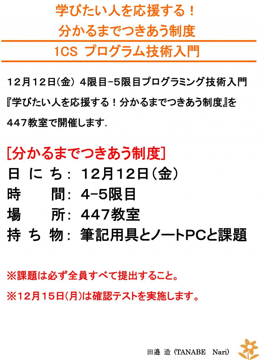 CS1プログラム技術入門_20141209