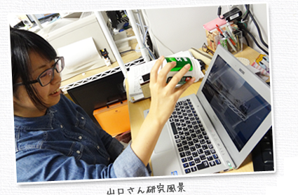 yamaguchi_message