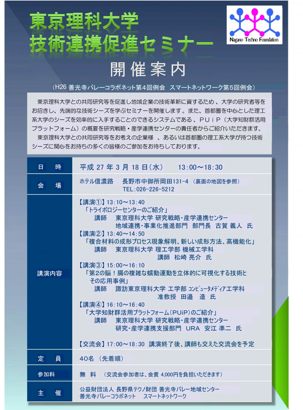Microsoft Word - 技術連携促進セミナー開催案内(2)20