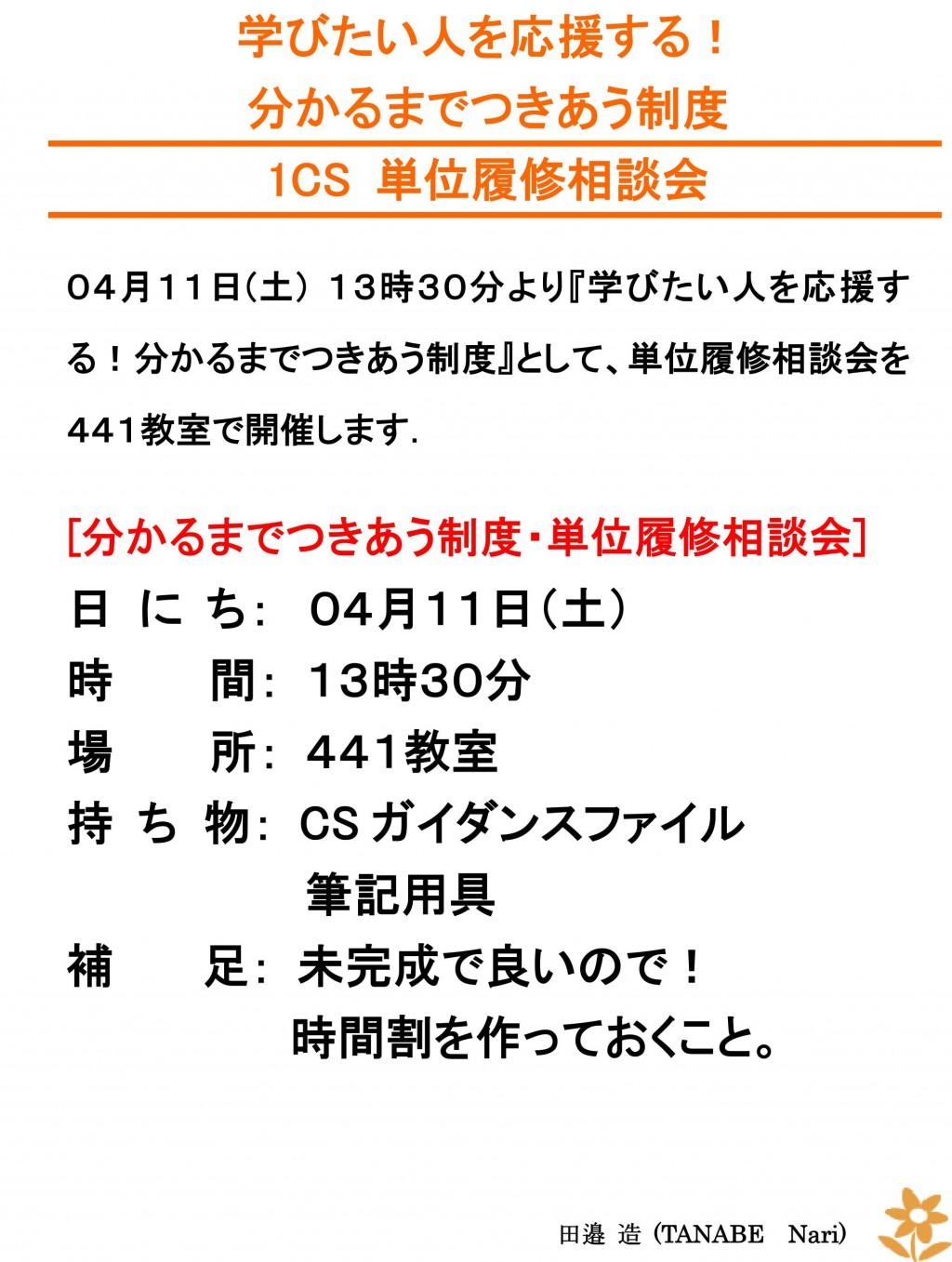 20150411_単位履修相談会