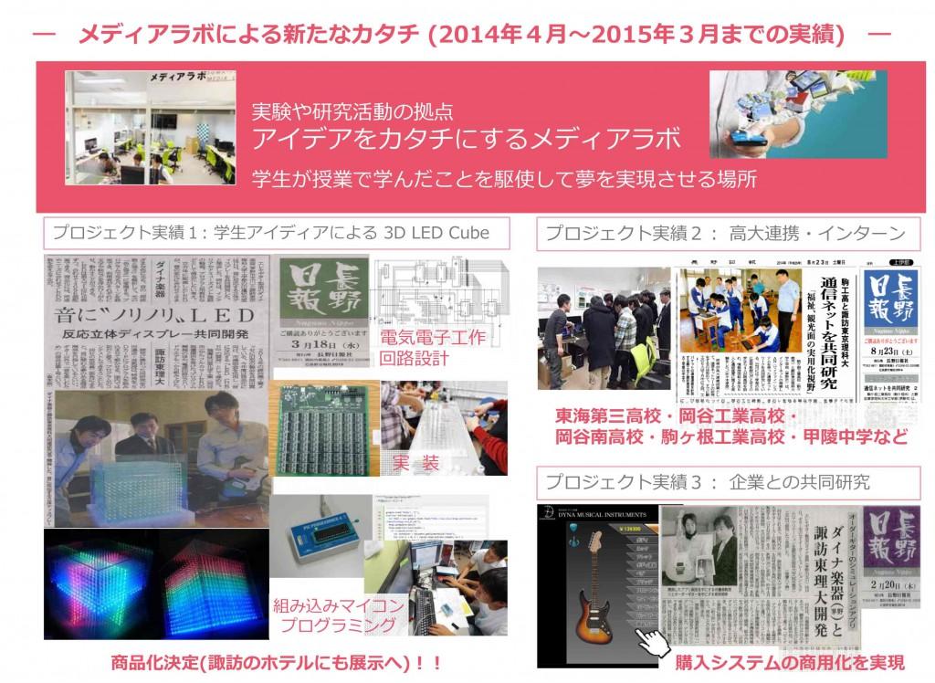 2015CS学科紹介_20150628OC-7