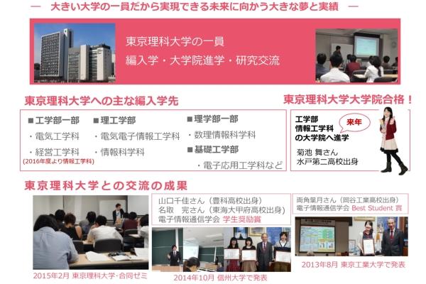 大学 発表 合格 理科 東京