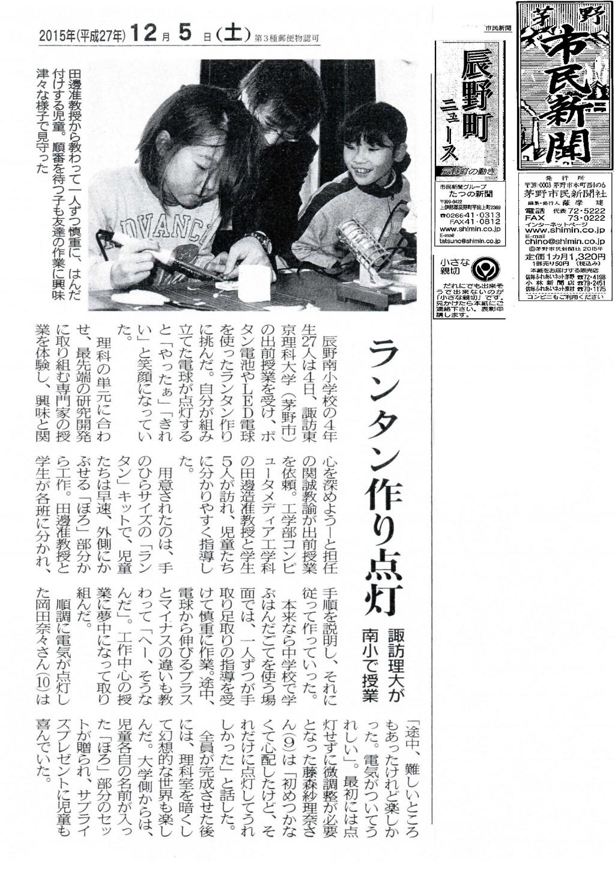 20151204_辰野南小学校出前授業_市民新聞1