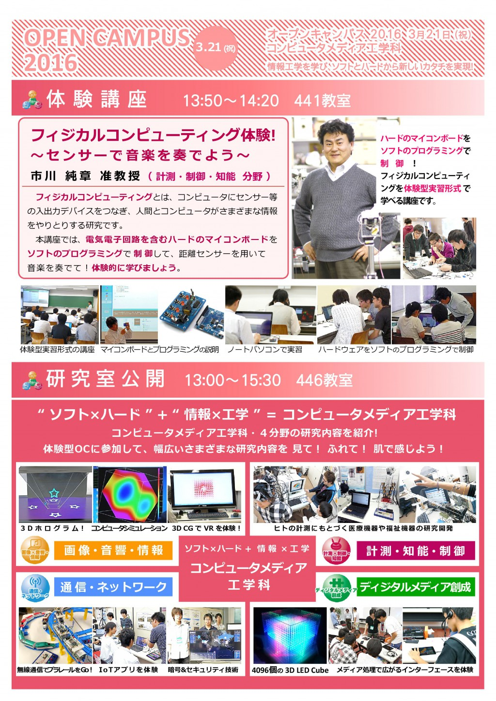 20160321OC用HP掲載案内v4版