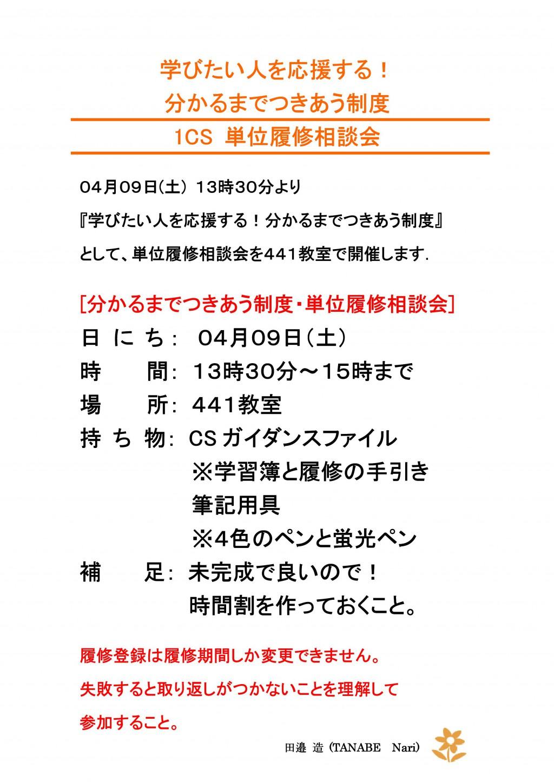 20160404_CS1単位履修相談会