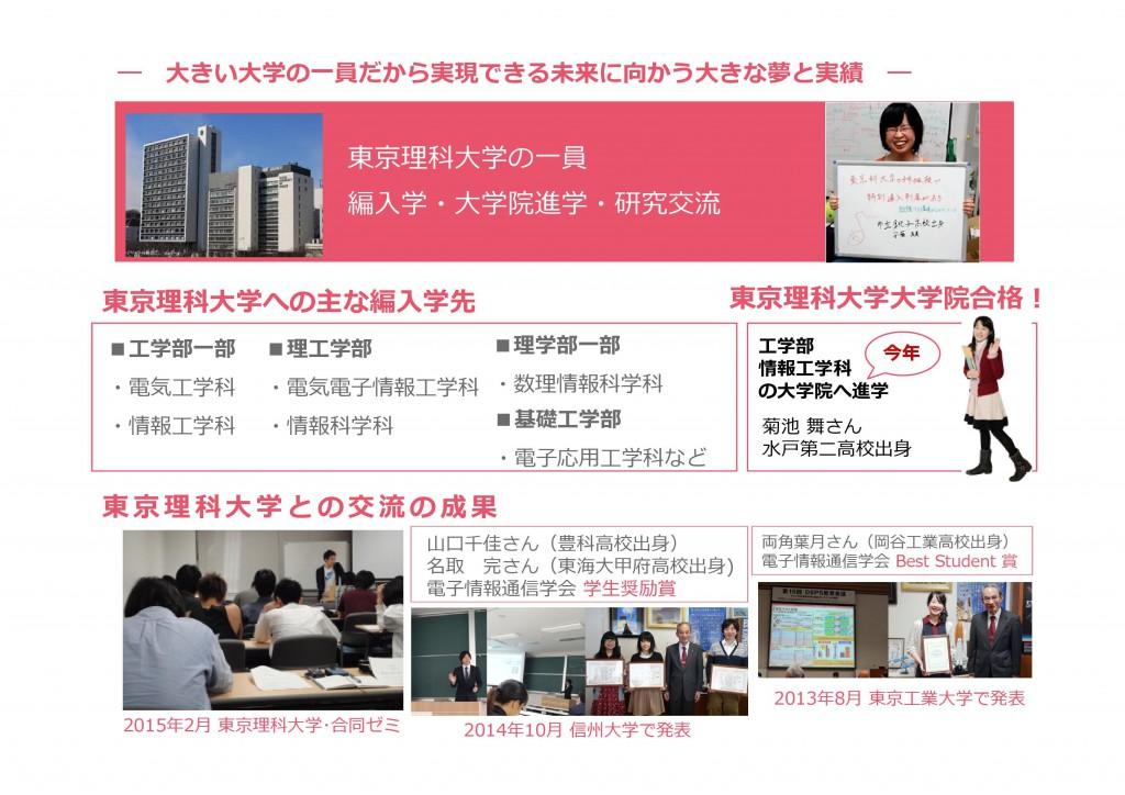 2016CS学科紹介_20160325-006