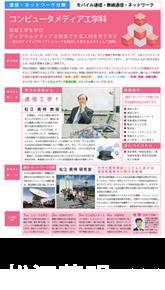 松江英明教授